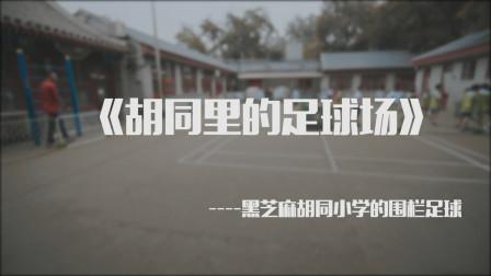 张路的青训哲学2:胡同里的足球场
