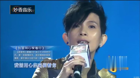 潘美辰演唱《我曾用心爱着你》,老哥就是有味道!