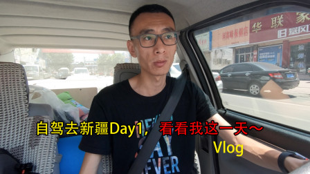临沂小伙自驾去新疆,出发第1天,看看他这一天怎过的