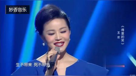 王欢演唱《得意的笑》,歌声回味无穷!