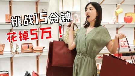 【原来是西门大嫂】15分钟花掉5万块,承包夏日所有时尚Look!