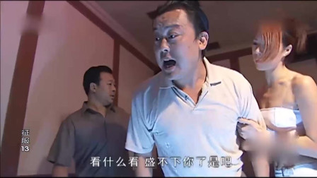 《征服》有钱人仗势欺人,刘华强手下韩跃平与胡大海分分钟教他们怎么做人