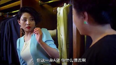 拜金女去富豪家参观,女同学一眼看出她全身假货,下一秒却尴尬了