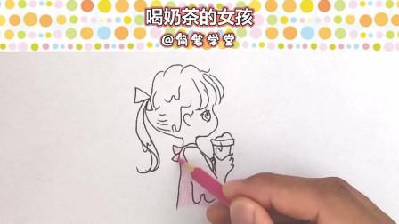 超萌扎马尾穿裙子喝奶茶的小女孩简笔画