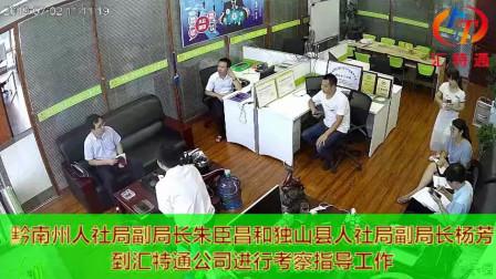 黔南州人社局副局长朱臣昌和独山县人社局副局长杨芳到汇特通公司进行考察指导工作