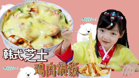香辣开胃——韩式芝士鸡肉焗饭《彤宝的舌尖》037期