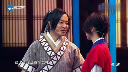 《武林外传》重聚!佟湘玉还是那个湘玉,白展堂却越来越胖了