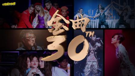 金曲奖三十年,那些歌手们,它爱过谁,恨过谁?