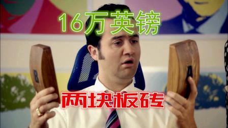 【老虎】如何把两块板砖卖出16万英镑的高价《飞天大盗6-5》