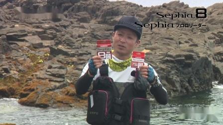 禧玛诺(SHIMANO) 19年鱿鱼品牌Sephia新品介绍