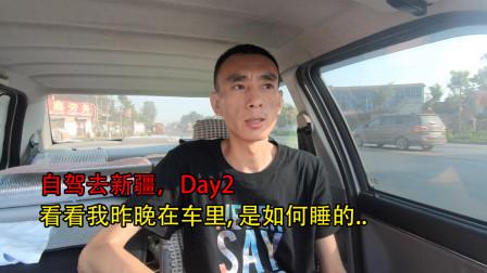 临沂小伙自驾去新疆,第2天,看看他昨晚在车里咋睡的,真舒服?