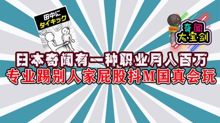 日本有一种奇葩职业踢别人屁股听说月入百万