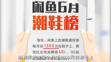 中年人炒股90后炒鞋 6月潮鞋最多涨价4倍