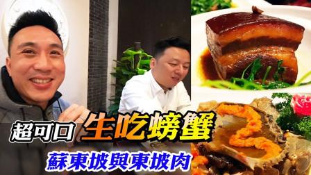螃蟹竟然可以生吃 !苏东坡和东坡肉有什么关系吗?
