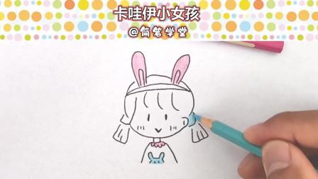 卡哇伊小女孩卡通人物简笔画