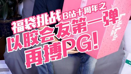 【简单开盒】再搏PG!B站十周年福袋挑战 之 以胶会友第一弹!