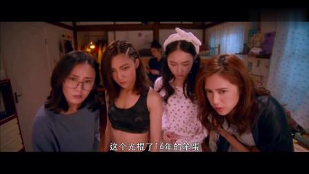 听说弟弟交了个女朋友,五个漂亮姐姐不淡定了,把他吊起来质问!