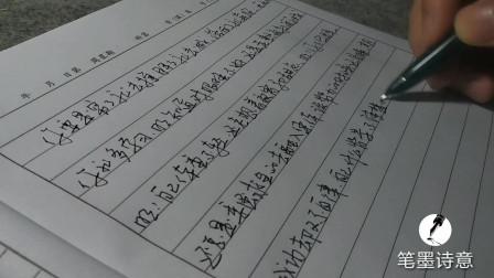 想把硬笔行书写好,其实并不简单,用心看,收益一辈子!