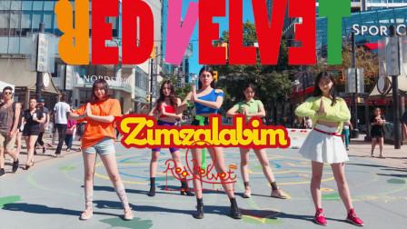 最新韩舞:红贝贝RED VELVET - ZIMZALABIM 舞蹈完整版(天舞)温哥华