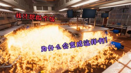 厨房模拟器:我只是想做个菜啊,为什么会变成这样啊!