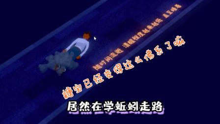 一位有志青年幻想自己是只长虫,要去拯救许仙!
