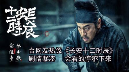 台湾网友热议大陆热播剧《长安十二时辰》:情节紧凑,看的停不下来