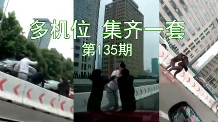 交通事故(车祸防范)第135期
