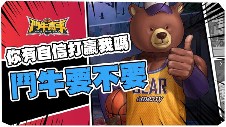 【老皮实况】你能在篮球场跟我分高下吗?!  斗牛高手