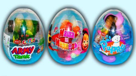 奇趣蛋玩具视频 坦克 小狗 超级玛丽 糖果塑料惊喜蛋