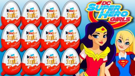 奇趣蛋玩具视频 迪斯尼仙女女孩奇趣蛋