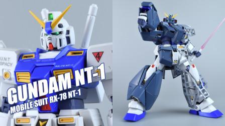 【评头论足】框架才是本体!万代 MG NT-1高达 艾利克斯2.0 高达模型介绍