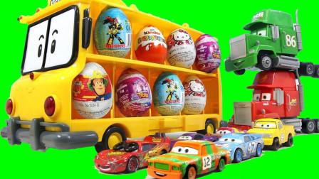 校车运输奇趣蛋和小汽车