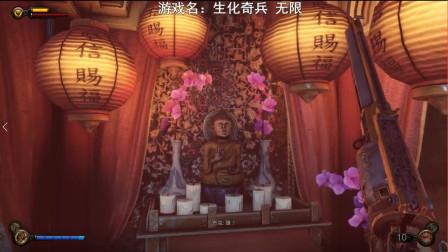 【木子解说】生化奇兵无限 第七期 哒哒哒哒哒~