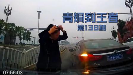 交通事故(车祸防范)第138期
