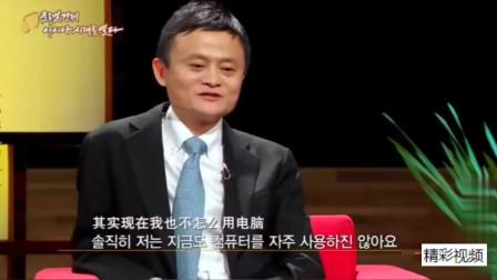 马云接受韩国人采访:我不懂电脑,但是我有三万多员工会用,霸气