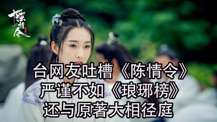 台湾网友吐槽《陈情令》:没有琅琊榜严谨,还与原著大相径庭