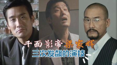 千面影帝梁家辉,三次发飙的高能瞬间,完美诠释演员的自我修养