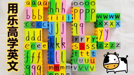 用乐高块制作学习英语的小教具,欧美家庭都在用的英语启蒙方法