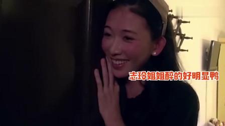 林志玲醉酒撒娇,简直太撩人了,她老公娶到她真的是赚到了!