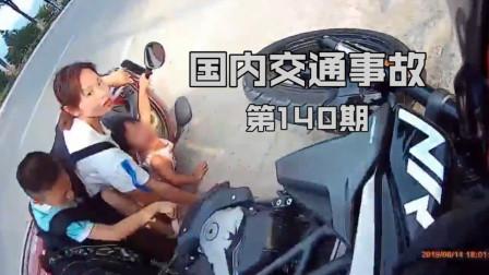 交通事故(车祸防范)第140期