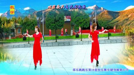 原创邵东跳跳乐第18套快乐舞步健身操第12节整理舞《一朵云在蓝天飘过》