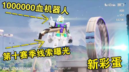 堡垒之夜:100万血机器人即将组合成功!第十赛季剧情曝光!