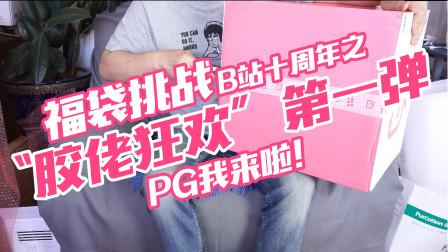 【简单开盒】PG我又来了!胶佬狂欢第一弹?B站十周年福袋挑战
