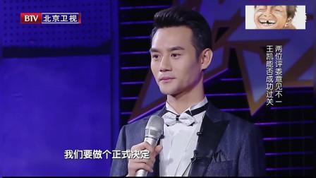 评委问王凯唱什么歌,王凯脱口而出三个字,高晓松:好聪明!