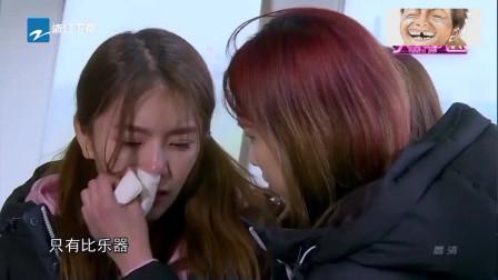 李雨芯情绪失控,罗志祥无奈:你们怎么都喜欢用眼泪来表达情绪!