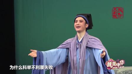 越美中华越秀组选手汪舟格《游子吟》选段
