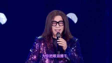 郭峰《让世界充满爱》,经典难忘!