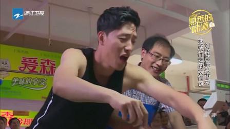 刘翔降临菜市场徒手抓黄鳝,原来你是这样的世界冠军!
