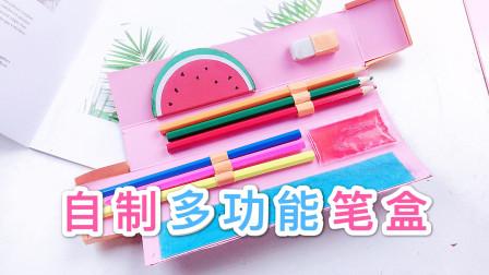 牙膏盒子不要丢,教你自制多功能笔盒,少女心文具盒