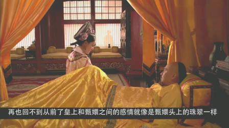 甄嬛传:皇上驾崩前,甄嬛头上戴了什么?他摸到后竟如此绝望!